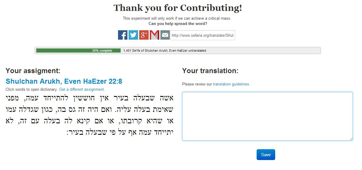 How a translation page looks on Sefaria - very clean