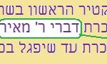 An example of the חכמים versus רבי מאיר in the Tosefta (example from מנחות)